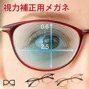視力補正用メガネ ピントグラス PG-709 老眼 ブルーライトカット