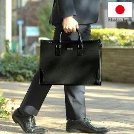 J.C HAMILTON ジェイシーハミルトン #22333 ビジネスバッグ メンズ ブリーフケース ビジネスバック Business bag Briefcase mens 紳士 男性用 日本製 豊岡製鞄 B4 底マチ拡張 書類 通勤 黒