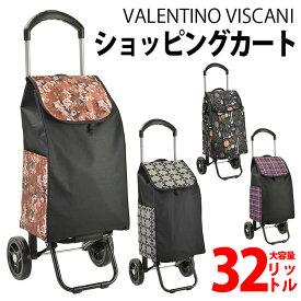ショッピングカート 32L 大容量 レディース メンズ 折りたたみ 高さ調節可能 ショッピングキャリー 買い物カート 2輪 VALENTINO VISCANI #15185