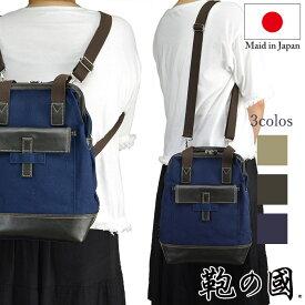 お得なクーポン配布中 ショルダーバッグ メンズ レディース A4 帆布 3way リュック 斜めがけ 日本製 豊岡製鞄 ショルダー ビジネス バッグ バック shoulder bag 旅行 鞄の國 撥水 ダレスリュック #33675