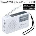 【正規品】6WAYマルチレスキューラジオ 【 ラジオ 防災グッズ 携帯充電 】