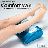 日本製フットマッサージャーコンフォートウィンComfortWinマッサージ器足ローラー方式アンプスピーカー