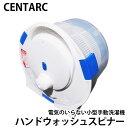 小型手動洗濯機 CENTARC ハンドウォッシュスピナー
