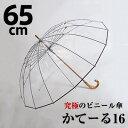 ホワイトローズ かてーる16 ビニール傘
