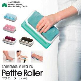 家庭用電気マッサージ器 プチローラー Petite Roller 管理医療機器 健康機器 フットマッサージャー コンパクトマッサージャージ 手のつぼ