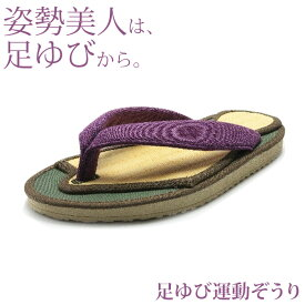 足ゆび運動ぞうり ふじモデル ふじ色 靴 シューズ サンダル 和風 姿勢美人