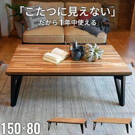 \1/20(水)★20%OFFクーポン配布中!/ こたつ テーブル 長方形 150 80 リビングコタツ ローテーブル