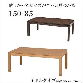 \1/20(水)★20%OFFクーポン配布中!/ こたつ テーブル 長方形 150 85 ミドルタイプ リビングコタツ ローテーブル