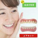 インスタントスマイル 上下2個セット 上歯用 下歯用 セット 女性用 スモール 男性用 ミディアム 部分抜け歯専用つけ歯 義歯 入れ歯 つ…