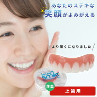 インスタントスマイルコンフォート男女兼用薄型簡単審美歯上歯義歯入れ歯つけ歯仮歯
