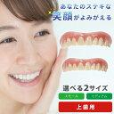 インスタントスマイル 上歯 女性用 スモール 男性用 ミディアム 部分抜け歯専用つけ歯 義歯 入れ歯 つけ歯 仮歯 審美歯