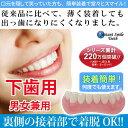 お得なクーポン配布中 インスタントスマイル 下歯用 男女共通 部分抜け歯専用つけ歯 義歯 入れ歯 つけ歯 仮歯 審美歯