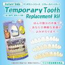 インスタントスマイル テンポラリートゥース リプレースメントキット 抜け歯用 疑似入れ歯 義歯 入れ歯 つけ歯 仮歯 審美歯