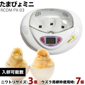 \お得なクーポン配布中♪/ 鳥類専用 孵卵器 たまぴょミニ RCOM PX-03 文鳥 ひよこ ふ卵器 孵卵器 自動温度コントロール