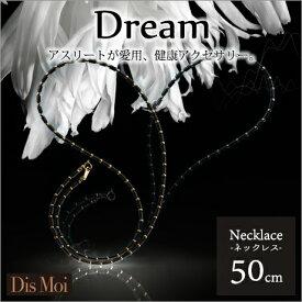 \5%OFFクーポン配布中!/ Dis Moi Dream ディモアドリーム ネックレス50cm K18WG or K18YG 【健康ジュエリー 健康アクセサリー アクセサリー ブラックシリカ 健康ネックレス】