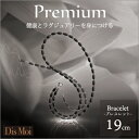 Dis Moi Premium ディモア プレミアム ブレスレット 19cm K18WG 【健康ジュエリー 健康アクセサリー アクセサリー ブラックシリカ 健康…