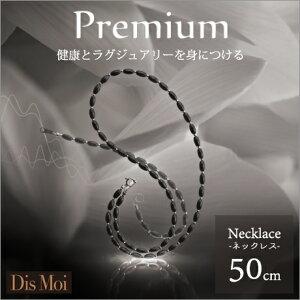 Dis Moi Premium ディモア プレミアム ネックレス 50cm K18WG 【健康ジュエリー 健康アクセサリー アクセサリー ブラックシリカ 健康ネックレス】
