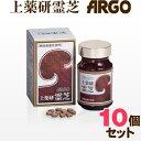 上薬研 霊芝 ARGO アルゴ 10個セット