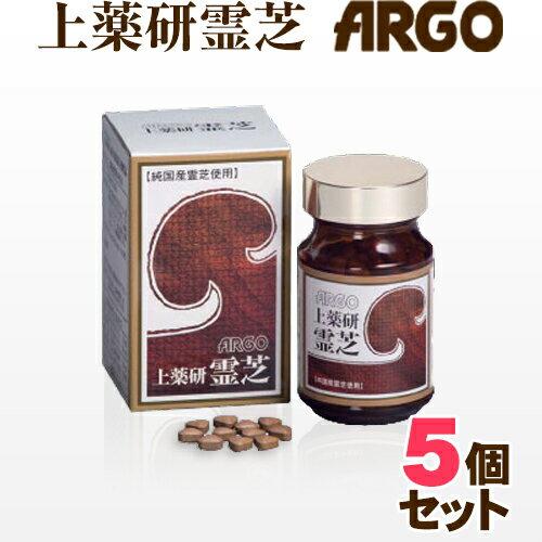 上薬研 霊芝 ARGO アルゴ 180粒×5個セット