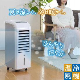 ZENKEN ゼンケン スリム温冷風扇ヒート&クール ZHC-1200 【 温冷風扇 送風 ひんやり 涼風 温風 うるおい 加湿暖房 4in1 スリムサイズ 】