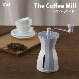 \スーパーSALE★お得なクーポン配布中!/ 貝印 The Coffee Mill - スノーホワイト -