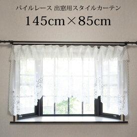\お得なクーポン配布中!11/25日(水)まで/ パイルレース出窓用スタイルカーテン 145cm×85cm