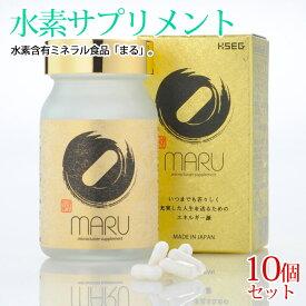 \お得なクーポン配布中!/ 水素サプリメント MARU (まる) 10個セット ヒアルロン酸 コラーゲン 水素 銀座 水素座