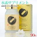 水素サプリメント MARU (まる) ヒアルロン酸 コラーゲン 水素 銀座 水素座 サロン専売