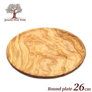 ジェネラルオリーブウッド 丸皿 ラウンドプレート 26cm 大きい丸皿 木製 の お 皿 プレート トレイ トレー ウッドプレート 木の皿 食器 オリーブ おしゃれ オリーブの木 #GB002 General Olive Wood お
