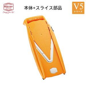 \100名様限定★10%OFFクーポン/ ベルナー V5 スライサー 本体+スライス部品 オレンジ (補給部品)