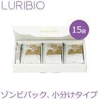 【LURIBIO】ゾンビパックP-タイプ【ルリビオ】[むくみ/くすみ/1トーン明るい透明感のある若肌/小顔/リフティング/しわ]