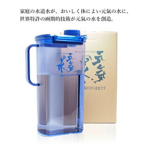 お得なクーポン配布中MICA加工元気の水ポット容量1.9L元氣の水ポット型浄水器浄水ポット水道水飲む浄水器ポットカートリッジ不要AS樹脂耐熱温度80度半永久的