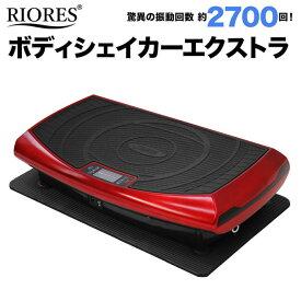 【最大1万円OFFクーポン】ボディシェイカーEX 健康器具 フィットネス 左右運動