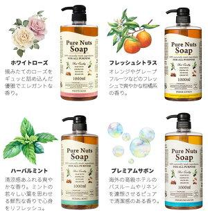 ナチュラセラピュアナッツソープオーガニック洗顔ボディソープシャンプーオールインワン全身洗えるシャンプー