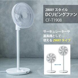 【Three-up】2WAYスタイル DCリビングファン 扇風機 おしゃれ サーキュレーター タッチセンサー CF-T1908