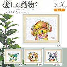 【額付き】インテリアアート 癒しの動物 Pop Color Art F6サイズ ジグレ 版画 技法 犬 トイプードル チワワ キャバリア フレンチブルドック