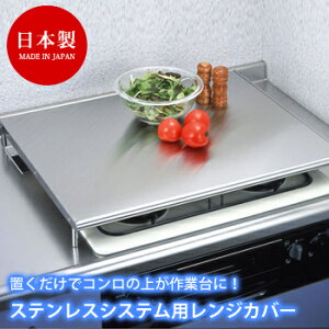 ステンレスシステム用レンジカバー コンロカバー 油はねガード キッチン作業台 キッチン雑貨