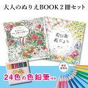 【大人のぬりえBOOK2冊色鉛筆付き】心がやすらぐ花のぬりえセット 大人のぬりえ 大人の塗り絵 塗絵 趣味 色鉛筆 アート 絵画