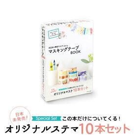 \秋のお買い得クーポン配布中/ 【付録付き書籍】BGMの限定マステで楽しむ マスキングテープBOOK