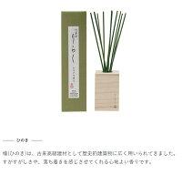 竹彩香りらく白檀ルームフレグランススティックおしゃれ和インテリアお香の香り香木