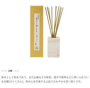 竹彩香りらくきんもくせいルームフレグランススティックおしゃれ和インテリアお香の香り香木