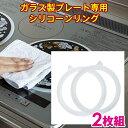 \お得なクーポン配布中!11/25日(水)まで/ IHコンロ用ガラス製...