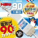 テムコ New セーブ90 1口 ESS-T01N 水道凍結防止ヒーター用節電器