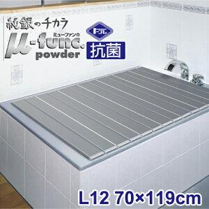 銀イオン配合 Ag折りたたみ風呂ふた L12 75×120cm 用 風呂蓋 風呂ふた お風呂 ふた