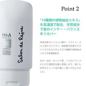 H&Aシャンプー&トリートメントセットPPT(シルク系コラーゲン高タンパク)高濃度配合ヘアケア保湿ディープクレンジング