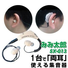 電池式 耳掛タイプ みみ太郎 SX-013 延長イヤホンマイク・3サイズの耳栓付き 【 集音器 】