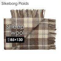 SilkeborgPlaidsゴットランドシープウールひざ掛けアームストロング85×130【シルケボープレイドブランケット寝具北欧ゴットランドシープウール100%】