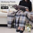 Silkeborg Plaids ベビーアルパカ ひざ掛け ブラウンチェック 85×130 【 シルケボープレイド ブランケット 寝具 北欧 アルパカ100% 】