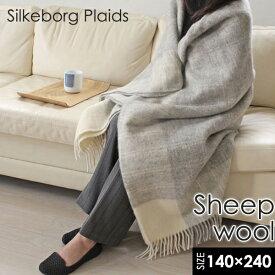 Silkeborg Plaids ゴットランドシープウール スローケット ティンダーボックス 140×240 【 シルケボープレイド ブランケット 大判 ひざ掛け 寝具 北欧 ゴットランドシープ ウール100% 】