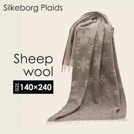 Silkeborg Plaids ゴットランドシープウール スローケット スノー 140×240 【 シルケボープレイド ブランケット 大判 ひざ掛け 寝具 北欧 ゴットランドシープ ウール100% 】